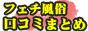 フェチ風俗口コミまとめ88x31バナー